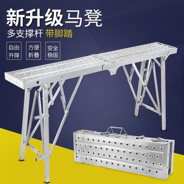 降價兩天 馬凳折疊升降多功能腳手架刮膩子裝修加厚便攜伸縮工程梯室內平臺