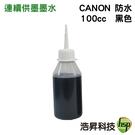 【奈米防水/填充墨水】CANON 100cc 黑色 IB4070/MB5070/MB5370 連續供墨用