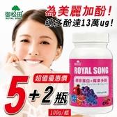 【御松田】膠原蛋白+莓果多酚(30粒x5+2瓶)~可搭配穀胱甘肽珍珠粉葡萄籽蔓越莓酵素使用