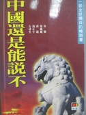 【書寶二手書T6/社會_OJZ】中國還是能說不_宋強