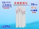 【七星淨水】大批量20''...