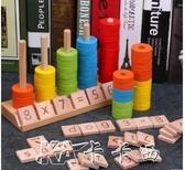 計數器計算架算盤數學棒數數棒算術教具益智玩具3-4-6歲男孩7 卡卡西