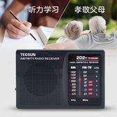 收音機-Tecsun/德生 R-202T老年人收音機FM校園廣播四六級迷你調頻電池式【全館免運八五折下殺】