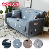 【三房兩廳】真心簡單彈性柔軟沙發套-1+2+3人座(淺藍)