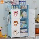 衣櫃寶寶簡易卡通塑料加厚推拉門嬰兒小孩組裝收納櫃子兒童房衣櫥 NMS名購新品