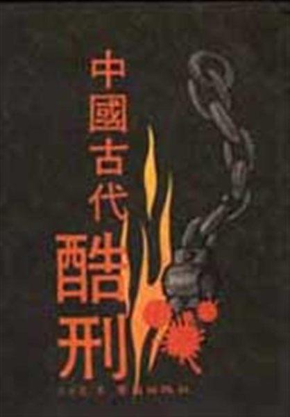 (二手書)中國古代酷刑