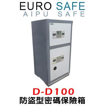 速霸超級商城㊣EURO SAFE AIPU系列 防盜型密碼保險箱 D-D100