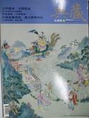 【書寶二手書T6/雜誌期刊_D9T】典藏古美術_177期_元明龍泉另類風姿