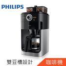 【飛利浦】2+全自動美式咖啡機HD776...