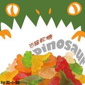 恐龍軟糖 150g  甜園小舖