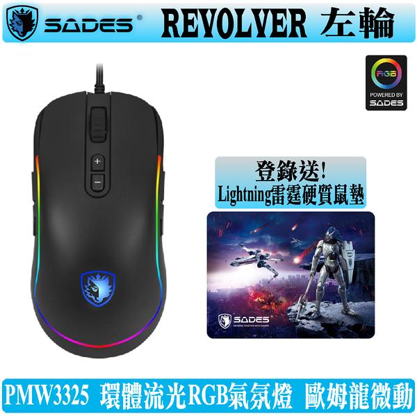 [地瓜球@] 賽德斯 SADES REVOLVER 左輪 滑鼠 RGB 巨集 電競
