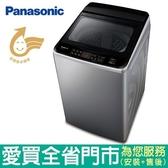 Panasonic國際15KG變頻洗衣機 NA-V150GT-L (炫銀灰)含配送到府+標準安裝【愛買】