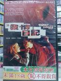 挖寶二手片-K14-057-正版DVD*電影【發情日記】-辛納克史納曼*瑪麗露意絲史拉姆