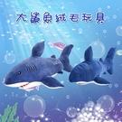 【葉子小舖】大鯊魚絨毛玩具(28*65c...