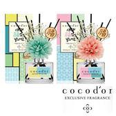 韓國 cocod or 【新年祈福桃花限定款】 室內擴香瓶 200ml 擴香 香氛 香味 芳香劑 室內擴香