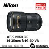 Nikon AF-S 16-35mm f/4G ED VR 2.5級防手震 超廣角變焦鏡 公司貨【聖影數位】