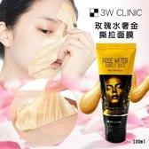韓國3W CLINIC 玫瑰水奢金撕拉面膜