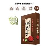 青荷 謙善草本 有機漢方枸杞子 (135g/盒)