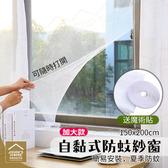 150x200cm 加大款 DIY自黏型防蚊紗窗 隱形紗窗 內附魔鬼沾【DA110】《約翰家庭百貨