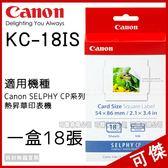 佳能 Canon SELPHY KC-18IS 2.1x3.4 in 方形貼紙 18張 適用CP1200.CP1300