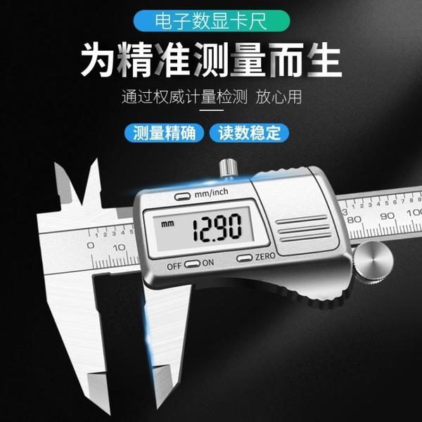 鋼拓卡尺高精度數顯卡尺家用小型電子油標卡尺工業級數顯游標卡尺 【4·4超級品牌日】