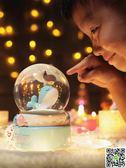 交換禮物水晶球海精靈可愛水晶球八音盒音樂盒擺件帶雪花可發光女男生日禮物 年終狂歡盛典