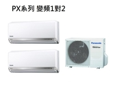 【Panasonic國際】( CU-2J52BHA2 CS-PX22FA2 CS-PX28FA2 ) 變頻一對二冷暖分離式