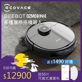 【送50片清潔布】ECOVACS科沃斯 DEEBOT OZMO 920 多樓層掃拖一體機器人 聯強公司貨