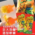 韓國樂天 LOTTE巨大恐龍造型軟糖30g(包)