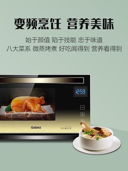 微波爐 變頻微波爐烤箱家用一體智慧光波爐官方旗艦店A7TM一級能效部落