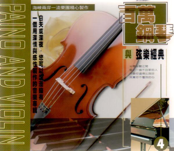 百萬鋼琴與弦樂經典 第4輯 CD (音樂影片購)
