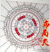 羅盤 香港崇道堂7寸八運玄空飛星布局尺 立極尺三張 風水羅盤 城市科技