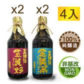 【豆油伯】金美滿+金美好醬油(無添加糖)500ml-4入組