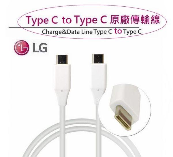 LG Google Nexus 5X Type C to Type C【原廠傳輸線】支援其他 Type C to Type C 接口手機