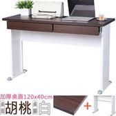 Homelike 格雷120x40工作桌 加厚桌面(附二抽) 胡桃桌面/白腳
