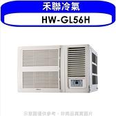 《全省含標準安裝》禾聯【HW-GL56H】變頻冷暖窗型冷氣9坪