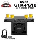 [贈藍牙耳機] SONY 索尼 GTK-PG10 藍牙喇叭 戶外 室內 無線 藍牙 喇叭 露營 派對 防水 FM 公司貨