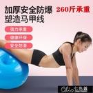 瑜伽球 甜甜圈瑜伽球加厚防爆蘋果球瑜伽半球健身球充氣平衡瑜伽球50cm