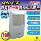 SONY CCD 700條高解析偽裝紅外感應器造型針孔攝影機@弘瀚