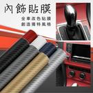 【內飾貼膜】寬30cm 汽車用3D碳纖維內裝貼紙 車身貼膜 中控台儀表板排檔桿改色貼