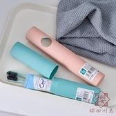 旅行洗漱杯簡約便攜式牙刷收納盒多功能牙具盒【櫻田川島】