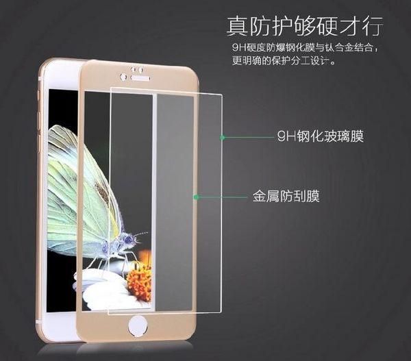 【TG】鈦合金彩色鋼化膜 iphone 6 手機殼 全屏覆蓋剛化膜 蘋果 iphone 6 plus 玻璃膜 iphone 6 玻璃膜