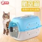 貓咪航空箱貓籠子便攜外出寵物運輸箱托運箱空運箱貓咪旅行箱 快速出貨YJT快速出貨