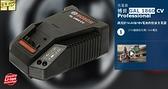 [家事達] 德國 BOSCH - GAL1860CV  鋰電池快速充電器 特價 適用於14.4V和18V電池