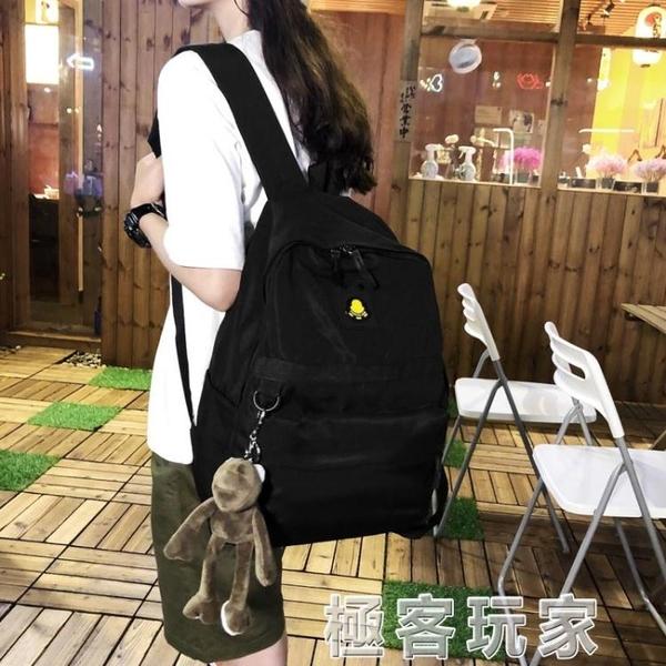 書包男時尚潮流韓版高中大學生ins潮百搭原宿ulzzang背包女雙肩包 極客玩家