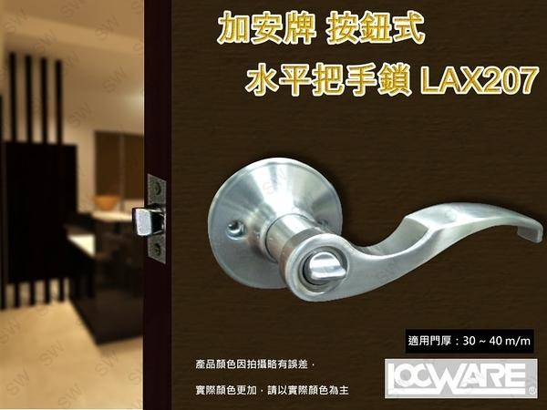 加安 LAX207 轉鈕式設計水平鎖 60mm 磨紗銀 內側自動解閂 水平把手鎖 房門鎖 管形鎖 板手鎖