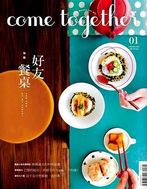 come together(1):好友餐桌 See you at my table!