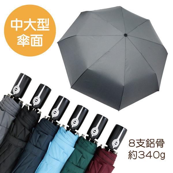 【雨眾不同】經典素面自動傘 自動開收傘 8K纖維鋁骨 102cm傘面