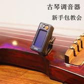 調音器 古琴專用調音器 上弦 校音 顯示1-7弦 靈敏度高鋼弦絲弦通用【母親節禮物八折大促】