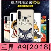 【萌萌噠】三星 Galaxy A9 (2018) 6.3吋 文藝彩繪磨砂 卡通塗鴉 全包磨砂軟殼 超薄防指紋 手機殼 外殼